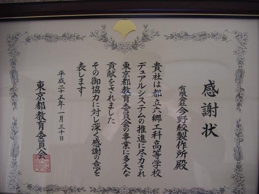 KANNSYAJYOU.JPG